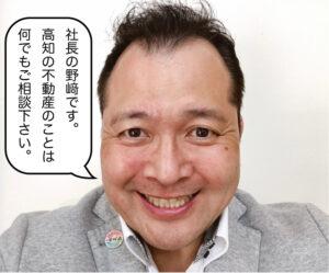 社長の野崎です!